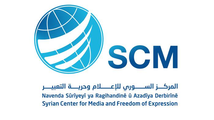 المركز السوري للإعلام وحرية التعبير Syrian Center for Media and Freedom of Expression