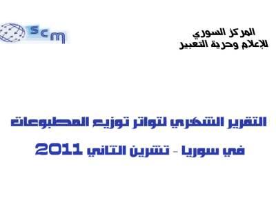 ReportsCoverNov2011