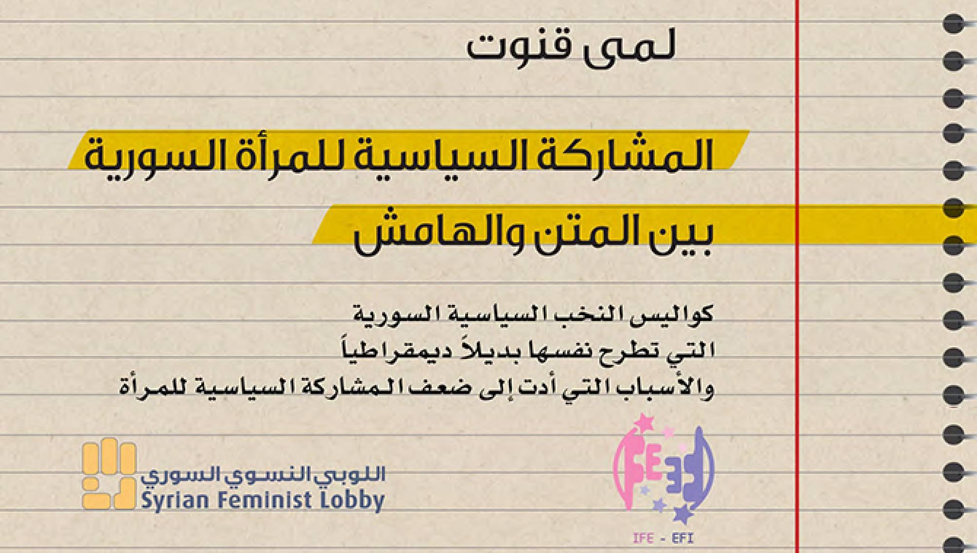 Syrian_woman
