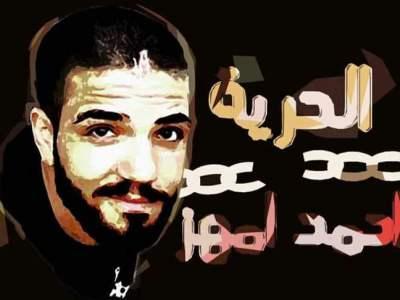 Ahmed-Amhez