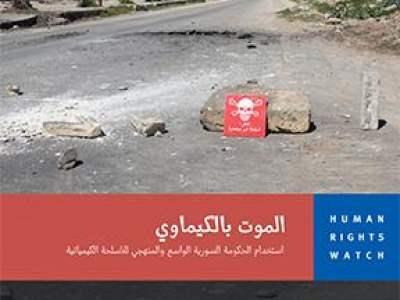 syria0517ar_reportcover_web-1