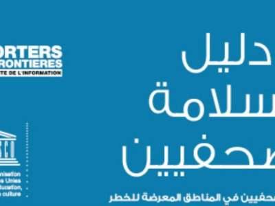 Titre-arabe-Guide-710x350
