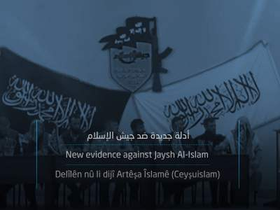 المركز السوري للإعلام و حرية التعبير يشارك الآلية الأممية الدولية المحايدة المستقلة للتحقيق في الجرائم في سوريا IIIM حزمة من الأدلة والقرائن حول تورط فصيل جيش الإسلام بعدة جرائم