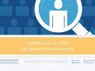 Job Vacancy Announcement