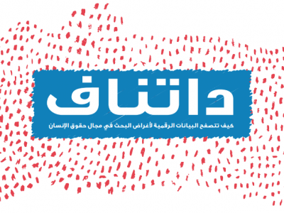 DatNav-Arabic