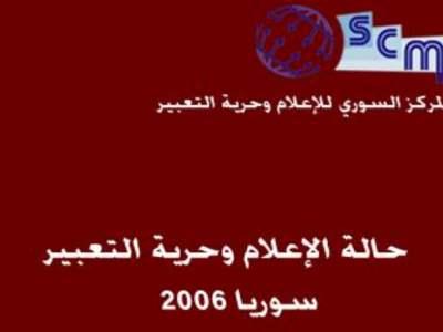 srfoe2006