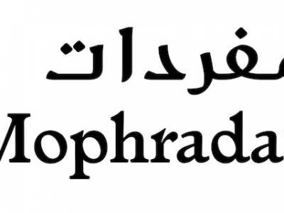 Mophradat Grants For Artists From The Arab World 640x320