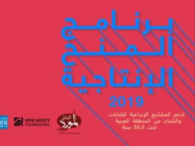 Mawred PA Arabic MailChimp 660x330