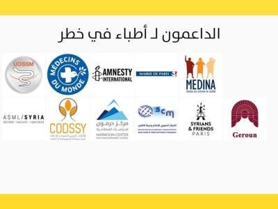 حملة أطباء في خطر: لذكرى أرواح الطواقم الطبية التي قُتلت في سورية