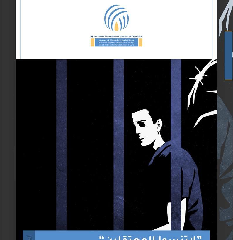 لا تنسوا المعتقلين