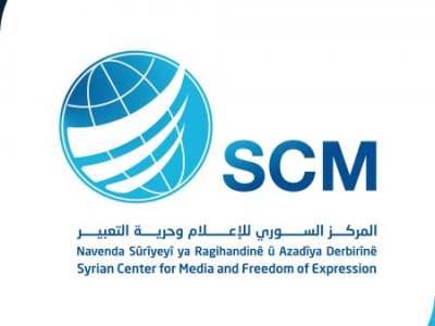 SCM Logo 450x450