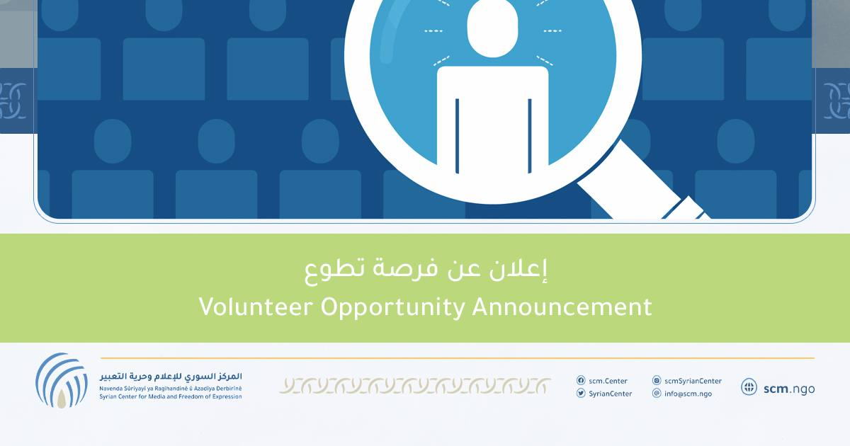 Volunteer Announcement