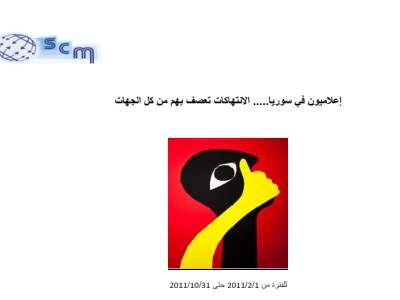 MediaWorkersInSyria