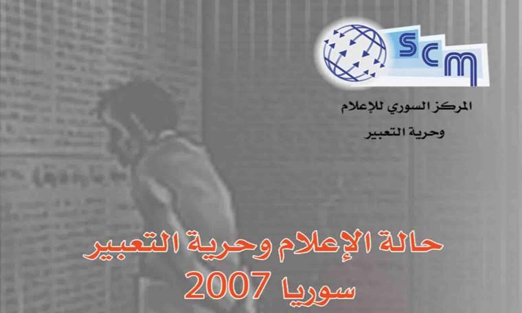 Report2007