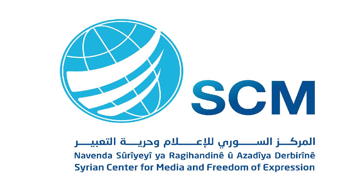 Scm Logo P