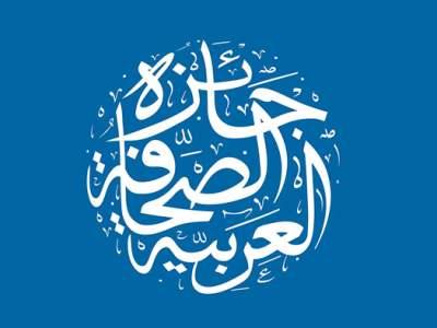 arabjournalismaward_s